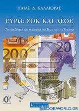 Ευρώ: Σοκ και δέος