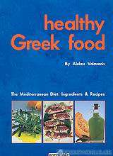 Healthy Greek Food