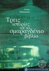 Τρεις ιστορίες απ' το σμαραγδένιο βιβλίο