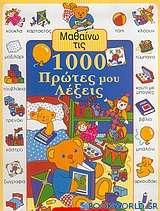 Μαθαίνω τις 1000 πρώτες μου λέξεις