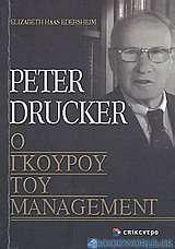 Peter Drucker, ο γκουρού του management