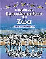 Η πρώτη μου εγκυκλοπαίδεια για τα ζώα