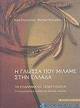 Η γλώσσα που μιλάμε στην Ελλάδα
