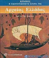 Η εικονογραφημένη ιστορία της Αρχαίας Ελλάδας του Κέιμπριτζ