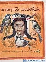 Το τραγούδι των πουλιών