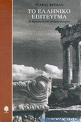 Το ελληνικό επίτευγμα