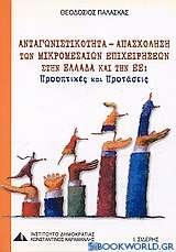 Ανταγωνιστικότητα - απασχόληση των μικρομεσαίων επιχειρήσεων στην Ελλάδα και την Ε.Ε.