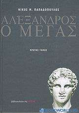 Αλέξανδρος ο Μέγας
