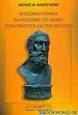 Φιλοσοφικά ρεύματα και φιλοσοφία του δικαίου στην αρχαιότητα και στον μεσαίωνα