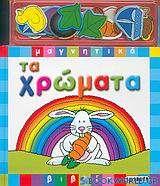 Μαγνητικά βιβλία: Τα χρώματα