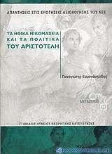 Τα Ηθικά Νικομάχεια και τα Πολιτικά του Αριστοτέλη Γ΄ ενιαίου λυκείου