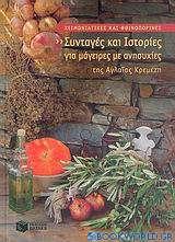 Χειμωνιάτικες και φθινοπωρινές συνταγές και ιστορίες για μάγειρες με ανησυχίες
