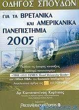 Οδηγός σπουδών για τα βρετανικά και αμερικανικά πανεπιστήμια 2005