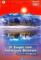 Η χώρα των γαλάζιων βουνών