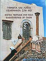 Υφαντά και λαϊκά κεντήματα στη Χίο