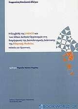 Η συμβολή της Unesco και των άλλων διεθνών οργανισμών στη διαμόρφωση της διαπολιτισμικής διάστασης της ελληνικής παιδείας