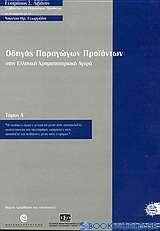 Οδηγός παραγώγων προϊόντων στην ελληνική χρηματιστηριακή αγορά