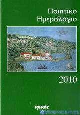 Ποιητικό ημερολόγιο 2010