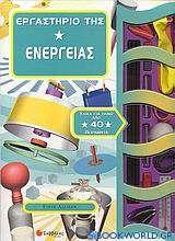 Εργαστήριο της ενέργειας
