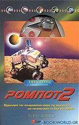 Ρομπότ 2