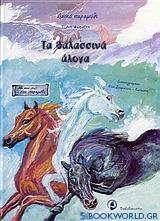Τα θαλασσινά άλογα