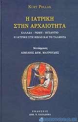 Η ιατρική στην αρχαιότητα