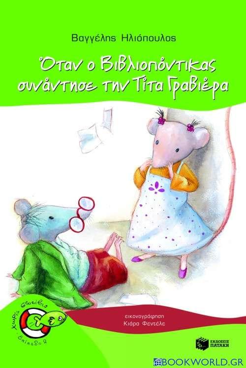 Όταν ο βιβλιοπόντικας συνάντησε την Τίτα Γραβιέρα