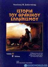 Ιστορία του θρακικού ελληνισμού