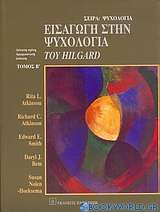 Εισαγωγή στην ψυχολογία του Hilgard