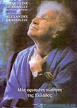 Μια ορισμένη αίσθηση της Ελλάδος