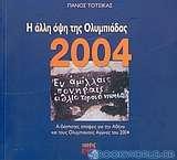Η άλλη όψη της Ολυμπιάδας 2004