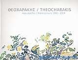 Θεοχαράκης: ακουαρέλες 1990 - 2008
