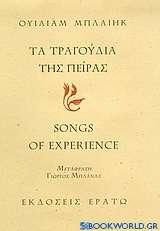 Τα τραγούδια της πείρας