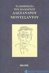 Τα ποιήματα του πλοιάρχου Αλέξανδρου Μοντεσάντου