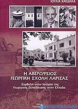 Η Αβερώφειος Γεωργική Σχολή Λάρισας