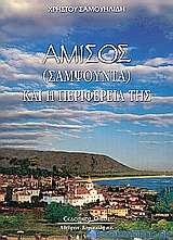 Αμισός (Σαμψούντα) και η περιφέρειά της