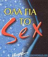 Όλα για το sex