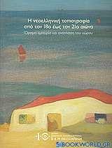 Η νεοελληνική τοπιογραφία από τον 18ο έως τον 21ο αιώνα