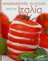 Απολαυστικές συνταγές από την Ιταλία