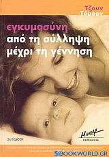 Εγκυμοσύνη από τη σύλληψη μέχρι τη γέννηση