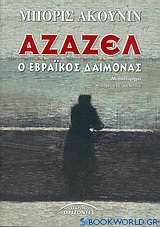 Αζαζέλ
