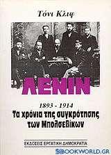 Λένιν 1893-1914