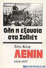 Λένιν 1914-1917