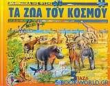 Τα ζώα του κόσμου
