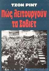 Πώς λειτουργούν τα Σοβιέτ