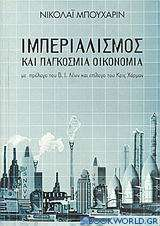 Ιμπεριαλισμός και παγκόσμια οικονομία