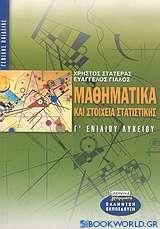Μαθηματικά και στοιχεία στατιστικής Γ΄ ενιαίου λυκείου