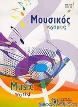 Μουσικός κόσμος