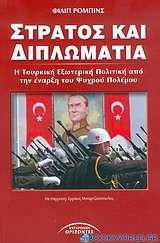 Στρατός και διπλωματία