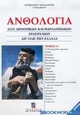 Ανθολογία 3115 δημοτικών και παραδοσιακών τραγουδιών απ' όλη την Ελλάδα